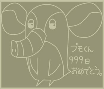 bumo_kun.jpg