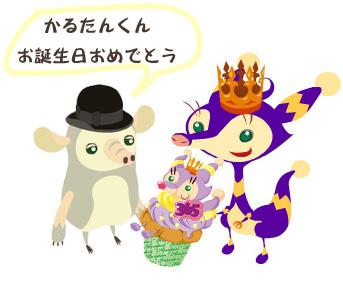 karu_BD.jpg